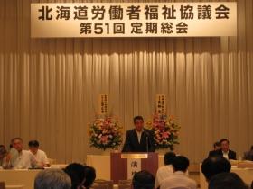 写真:第51回北海道労福協総会報告