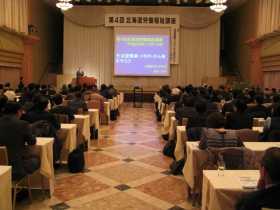 写真:第4回福祉向上キャンペーン「北海道労働福祉講座」を開催